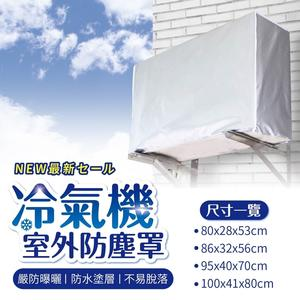 『現貨』【中型86*32*56CM】冷氣罩 空調套 冷氣室外機套 防塵 空調外機罩【BE506】