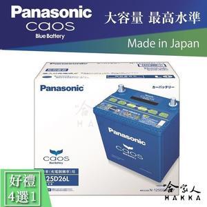 Panasonic 藍電池 125D26L LEXUS IS 250 300 好禮四選一 80D26L 日本製造
