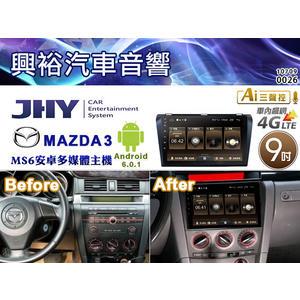 【JHY】03~08年馬自達MAZDA3 m3專用9吋螢幕MS6安卓多媒體主機*安卓+三聲控*送1年4G網+LiTV影視1年