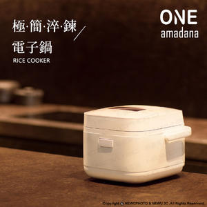 ONE amadana STCR-0103 智能料理炊煮器 電鍋 飯鍋 公司貨★可刷卡免運★薪創數位