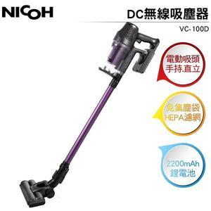 4/14-4/19加碼送加強型除臭過濾網 12片 日本NICOH DC無線吸塵器 VC-100D 電動吸頭 + 除螨吸頭