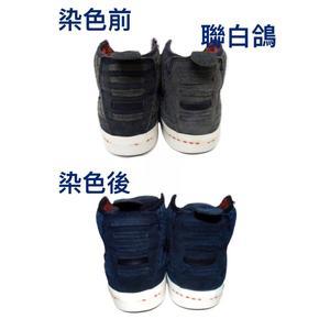 DIY麂皮染色液一NIKE鞋麂皮染色..洗NIKE麂皮靴.修麂皮鞋染色.麂皮名牌鞋染色.軍靴麂皮染色