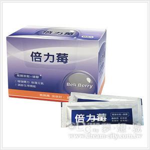【夢想城】保健館 倍力莓 Berry Pharma 30包/盒 ( 接骨木莓萃取物、蜂膠)