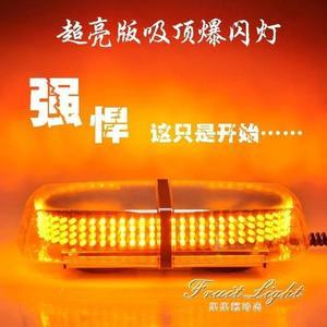 車載吸頂燈 汽車吸頂爆閃燈超亮工程車校車巡邏車頂燈安全警示燈240LED短排燈 果果輕時尚