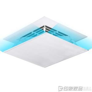 D 中央空調擋風板 防直吹 空調出風口擋板辦公室天花機導風板擋風 印象家品
