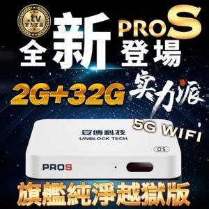 【小樺資訊】含稅 安博盒子PROS 4K 硬體高規純淨越獄版 第四台/機上盒/