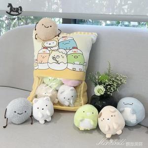 可愛角落生物小公仔創意抱枕超萌玩偶一大袋抖音毛絨玩具   蜜拉貝爾
