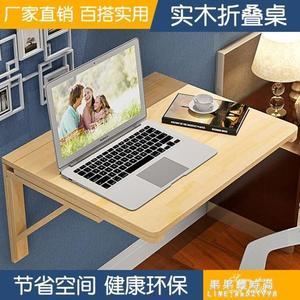 實木摺疊桌餐桌牆壁電腦桌寫字桌壁掛學習桌靠牆摺疊桌辦公桌【果果新品】