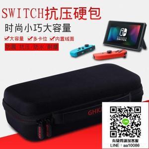 索印switch收納包任天堂保護包主機配件ns硬殼保護包nx交換機包游戲機收納包nintendo MKS99免運