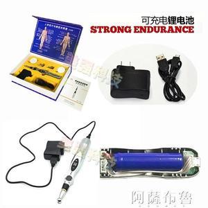 能量經絡筆自動找穴點穴筆按摩筆電子針灸充電穴位按摩器  阿薩布魯