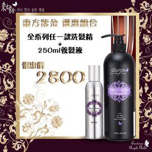 東方紫金 全系列洗髮精系列1000ml+養髮液250ml 超值組