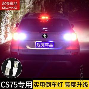 專用於長安CS75新款倒車led燈燈泡改裝汽車裝飾用品配件車用燈