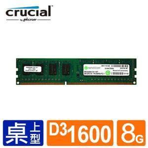 【綠蔭-免運】Micron Crucial DDR3L 1600 8G 1.35v/1.5v RAM(雙電壓)