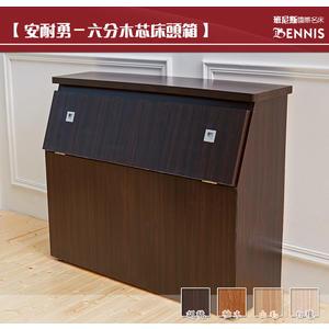 【班尼斯國際名床】‧安耐勇~超堅固3.5尺單人加大台製床頭箱(可放棉被、衣物)!訂做款無退換貨