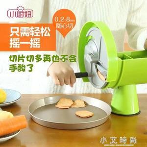 多功能廚具  水果切片機商用檸檬切片器果蔬黃瓜馬鈴薯片切洋蔥神器切菜機手動 小艾時尚