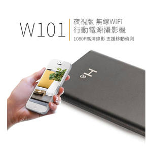 (2018新品) W101無線WIFI行動電源針孔攝影機1080P遠端無線針孔攝影機監視器竊聽器錄音筆