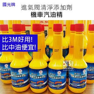【飛兒】中油 國光牌 進氣閥 清淨 添加劑 機車汽油精 小瓶 60ml 汽油精 保護潤滑汽缸 汽油添加劑