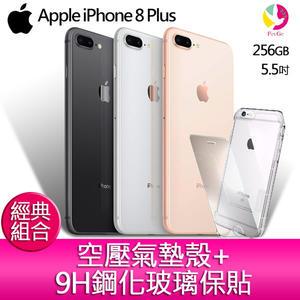 分期0利率 Apple iPhone 8 Plus 256GB 5.5 吋 智慧型手機『贈空壓氣墊殼*1+9H玻璃保貼*1』