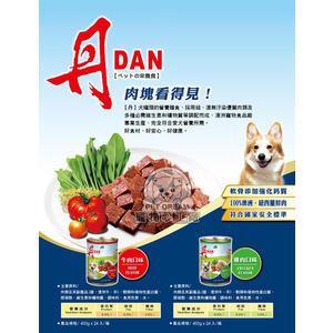 丹 DAN 肉塊看的見 狗罐頭 - 單罐