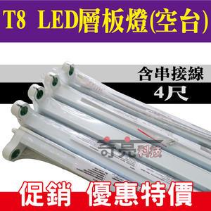 含稅特價【奇亮科技】LED T8 4呎 4尺 LED T8空台T8燈座T8串接燈T8支架燈T8燈具T8層板燈空台
