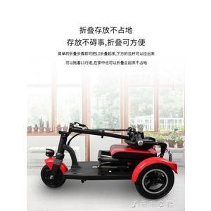 老年人代步車折疊電動三輪車殘疾人助力車電動鋰電池代步車 父親節搶購igo