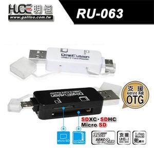 伽利略 DigiFusion RU-063 Micro USB/USB 雙介面 OTG 讀卡機(黑/白) / USB2.0 RU063