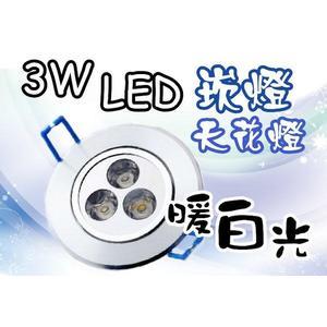 led崁燈尺寸外型8.5CM 高度4.5CM 3瓦崁燈 4入起定每入154 (暖白光)