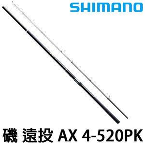 漁拓釣具 SHIMANO 磯 遠投 AX 4-520PK (磯遠投竿)