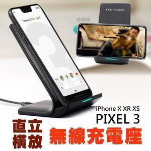 無線充電器 可直可橫 10W 無線充電板 Google pixel3 手機支架 iphoneX XR XS max NOTE9 S9 充電座