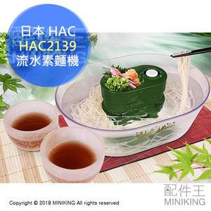 日本代購 空運 HAC HAC2139 渦杯 流水素麵機 流水麵 蕎麥麵 涼麵 沾麵 冷麵 附製冰碗