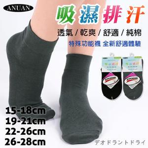 吸濕排汗 寬口襪 台灣製 ANUAN