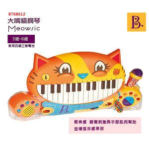 【愛吾兒】美國B.Toys 大嘴貓鋼琴 Meowsic