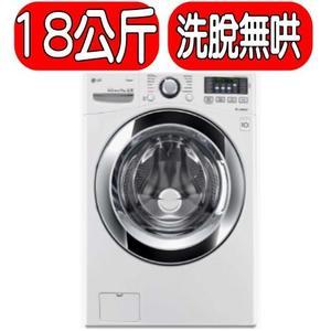 《結帳打95折》LG樂金【WD-S18VBW】18kg蒸氣滾筒洗衣機
