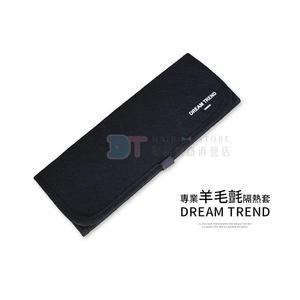 【DT髮品】沙龍級 厚質 羊毛氈隔熱套 電棒 離子夾 防護收納 隔熱套【0122032】