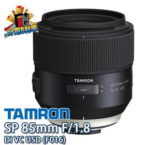 【24期0利率】TAMRON SP 85mm F1.8 Di VC USD 俊毅公司貨 騰龍 F016