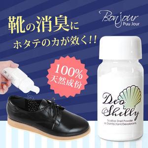 BONJOUR日本進口☆100%天然貝殼鞋靴除菌消臭粉J.【ZE808-399】I.