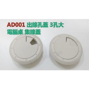 AD001 灰白3孔大 77/60MM 出線孔蓋 電腦桌 集線盒 集線蓋 電線收納 集線器 塑膠圓形出線孔