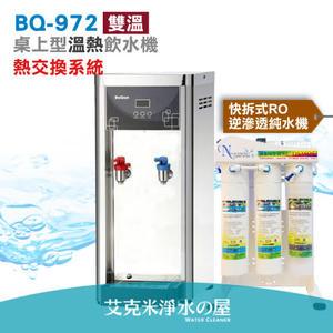 博群 BQ-972 溫熱雙溫桌上型飲水機 ★搭快拆式五道RO逆滲透純水機★熱交換系統★免費到府安裝