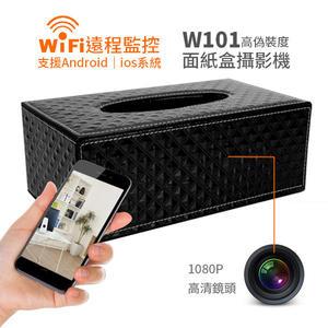 (2018新品) *NCC認證*W101面紙盒針孔攝影機1080P遠端針孔攝影機遠端無線監視器竊聽器