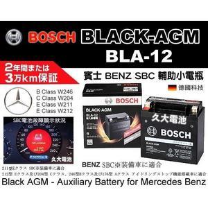 ✚久大電池❚ 日本進口 賓士 BENZ SBC電瓶 W245 W219 W212 W211 W207 W204 W169