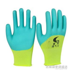 勞保手套 浸膠發泡透氣王手套塑膠橡膠耐磨防滑勞動工作防護手套  『名購居家』