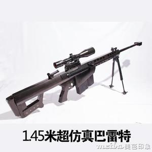 仿真免剪切1:1正版巴雷特1.45米狙擊步槍紙模型紙模槍免剪切立體 美芭