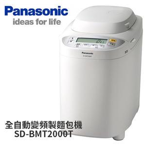 Panasonic 國際牌2斤變頻製麵包機SD-BMT2000T