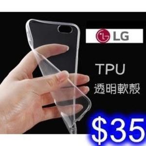 LG G4c/G4 Stylus/Q6/V20 透明手機殼 TPU軟殼 清水套 保護套