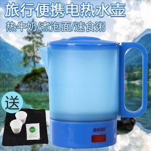 BRiki050a出國歐洲旅行電熱水壺便攜小型1人用低小功率學生燒水壺 免運