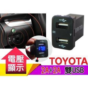 豐田專用 預留孔車充 雙2A USB+電壓顯示 RAV4 VIOS SIENTA previa WISH ALTIS