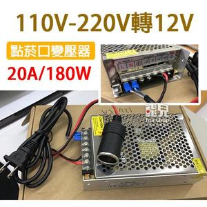 【飛兒】車用家用轉換!110V-220V轉12V 點菸口變壓器 20A/240W 點煙器 轉接器 AC/DC 77