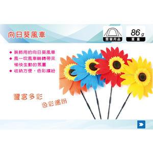||MyRack|| 向日葵風車 橘色現貨 太陽花風車 花園裝飾 立體風車 旋轉風車 裝飾品 風格露營 七彩風條