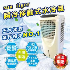 馬達保固5年 日虎酷寒戰士移動式水冷氣50L / MIT台灣製造  / 速冷不漏水 型號LA-5058