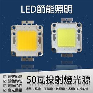 diy維修 燈具 LED光源 50瓦 投射燈 50W 芯片 DIY換光源 led光源